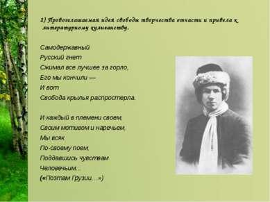 2) Провозглашаемая идея свободы творчества отчасти и привела к литературному ...