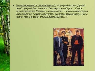Из воспоминаний А. Миклашевской: «Щедрый он был. Душой своей щедрый был. Мне ...