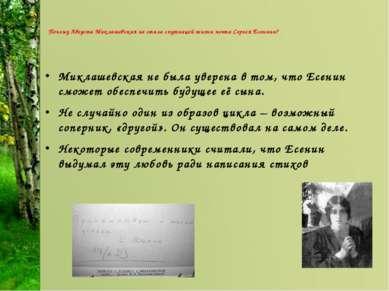 Почему Августа Миклашевская не стала спутницей жизни поэта Сергея Есенина? Ми...