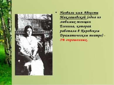 Назвали имя Августы Миклашевской (одна из любимых женщин Есенина, которая раб...