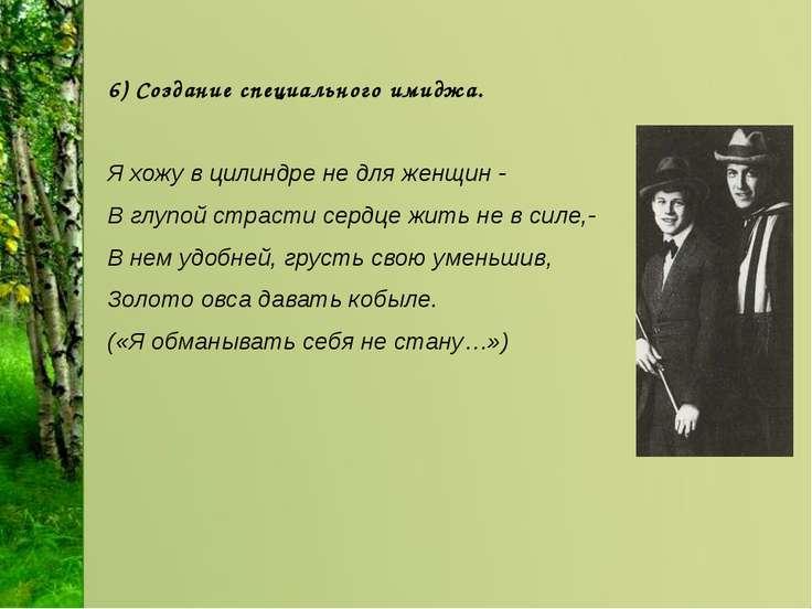 6) Создание специального имиджа. Я хожу в цилиндре не для женщин - В глупой...