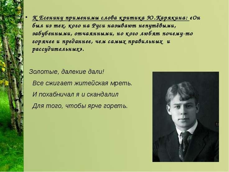 К Есенину применимы слова критика Ю.Карякина: «Он был из тех, кого на Руси на...
