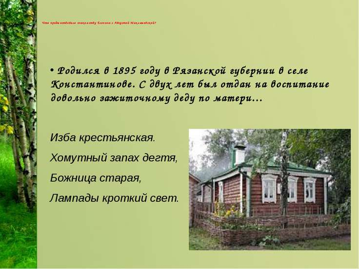 Что предшествовало знакомству Есенина с Августой Миклашевской? Родился в 1895...