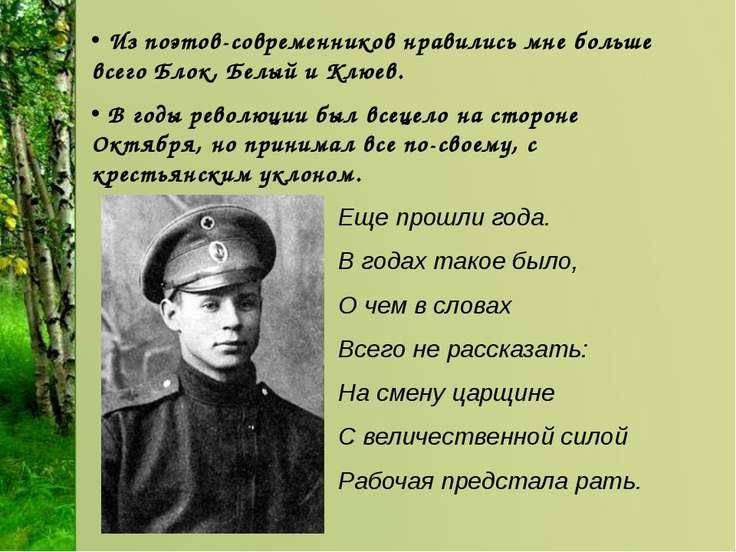 Из поэтов-современников нравились мне больше всего Блок,Белый и Клюев. В год...