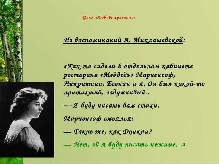 Цикл «Любовь хулигана» Из воспоминаний А. Миклашевской: «Как-то сидели в отде...