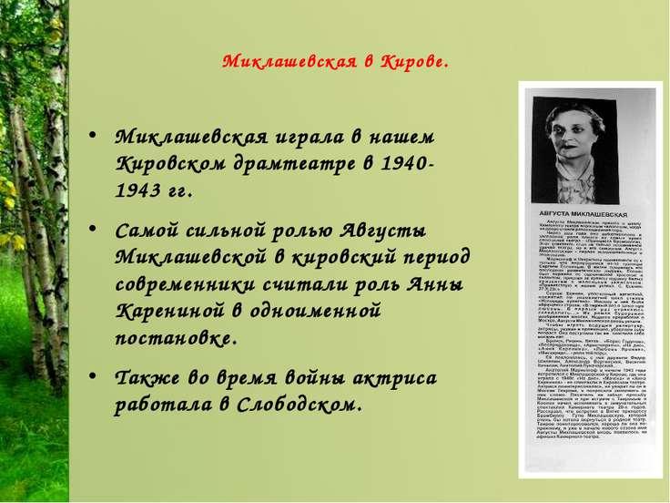 Миклашевская в Кирове. Миклашевская играла в нашем Кировском драмтеатре в 194...