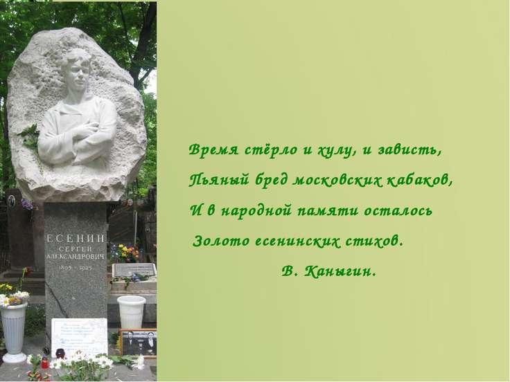 Время стёрло и хулу, и зависть, Пьяный бред московских кабаков, И в народной ...