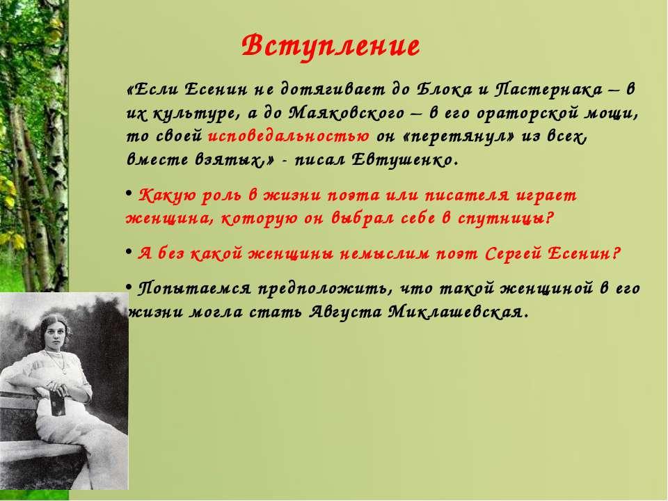 Вступление «Если Есенин не дотягивает до Блока и Пастернака – в их культуре, ...