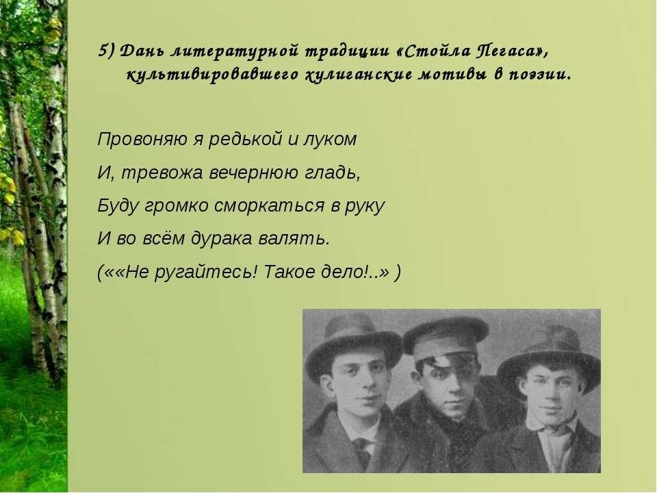 5) Дань литературной традиции «Стойла Пегаса», культивировавшего хулигански...