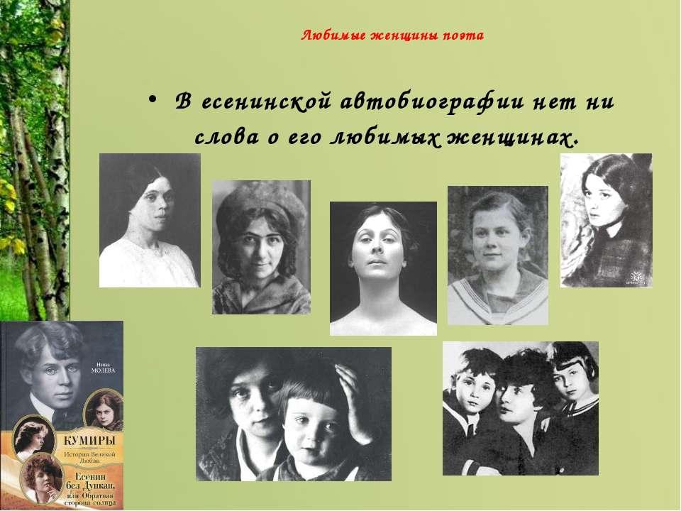 Любимые женщины поэта В есенинской автобиографии нет ни слова о его любимых...