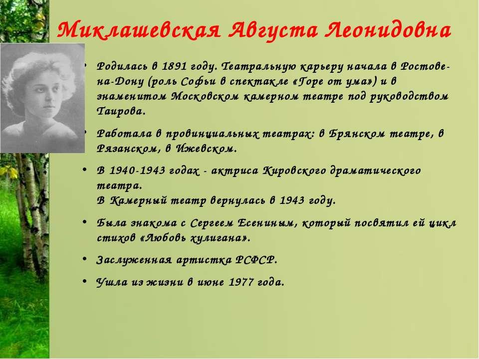Миклашевская Августа Леонидовна Родилась в 1891 году. Театральную карьеру нач...