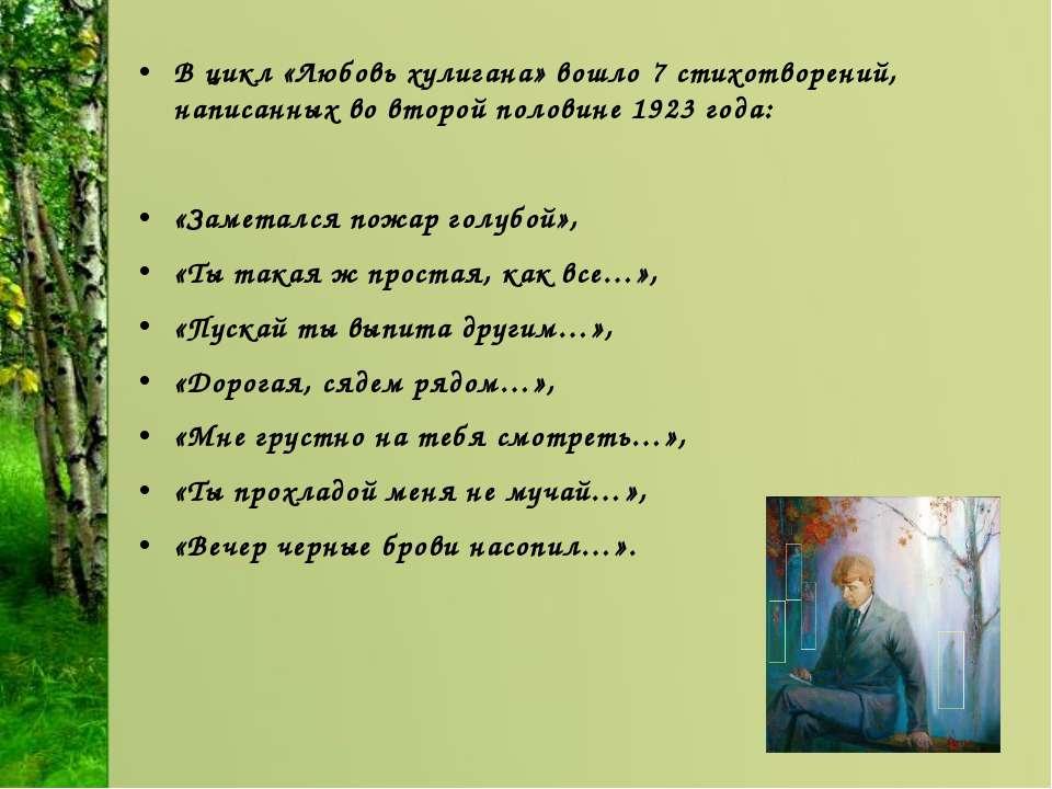 В цикл «Любовь хулигана» вошло 7 стихотворений, написанных во второй половине...