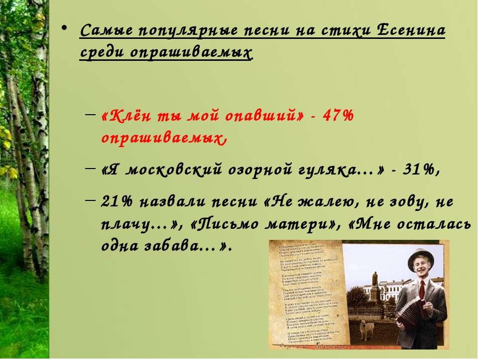Самые популярные песни на стихи Есенина среди опрашиваемых «Клён ты мой опавш...