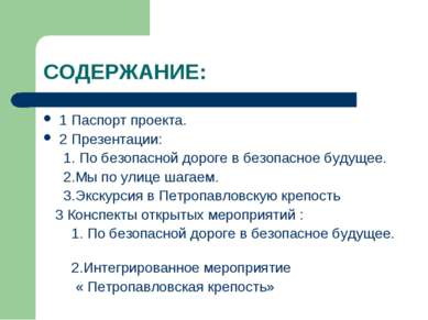 СОДЕРЖАНИЕ: 1 Паспорт проекта. 2 Презентации: 1. По безопасной дороге в безоп...