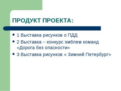 ПРОДУКТ ПРОЕКТА: 1 Выставка рисунков о ПДД 2 Выставка – конкурс эмблем команд...