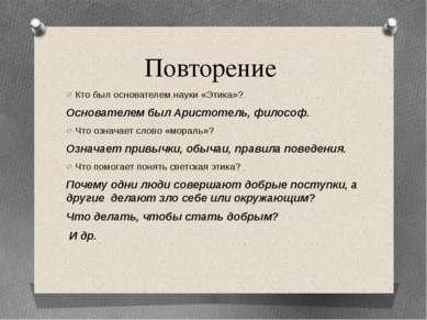 Повторение Кто был основателем науки «Этика»? Основателем был Аристотель, фил...