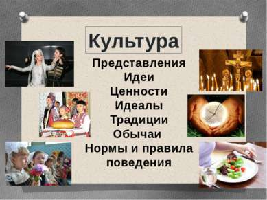 Культура Представления Идеи Ценности Идеалы Традиции Обычаи Нормы и правила п...