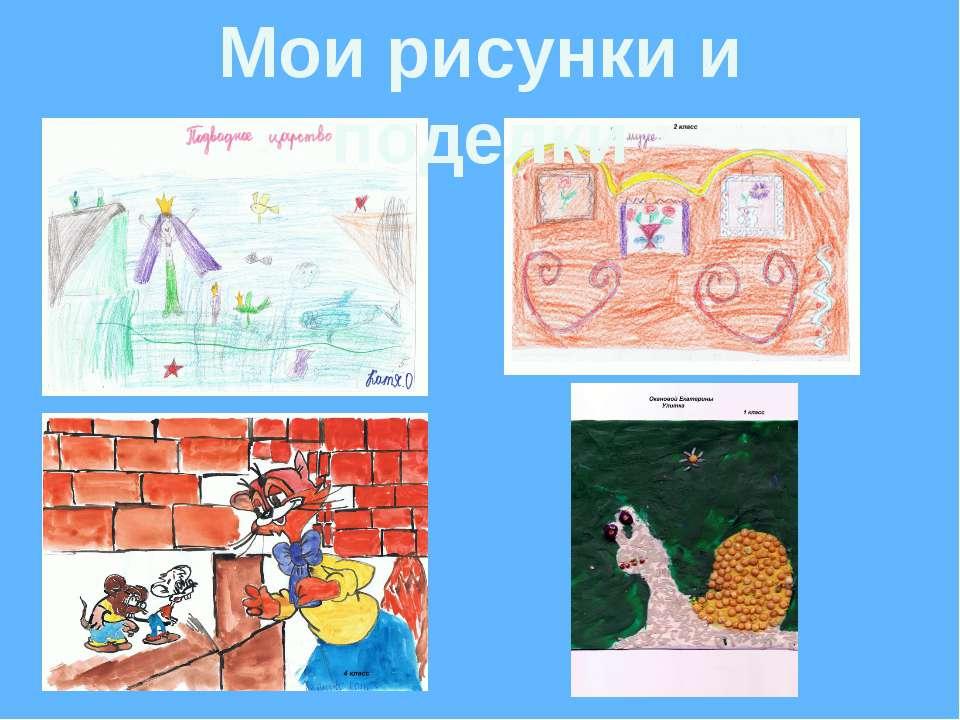 Мои рисунки и поделки