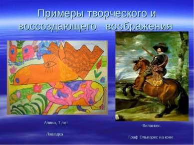 Примеры творческого и воссоздающего воображения Веласкес. Граф Ольварес на ко...