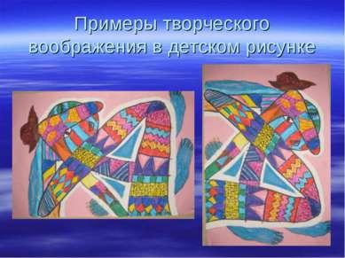 Примеры творческого воображения в детском рисунке