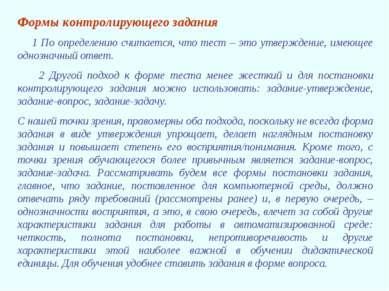Формы контролирующего задания 1 По определению считается, что тест – это утве...