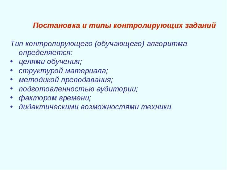 Постановка и типы контролирующих заданий Тип контролирующего (обучающего) алг...