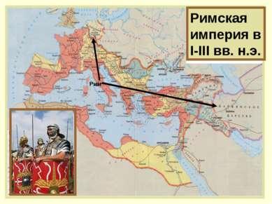 Римская империя в I-III вв. н.э. Рим