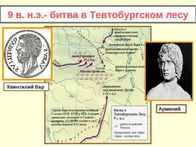9 в. н.э.- битва в Тевтобургском лесу Квинтилий Вар Арминий