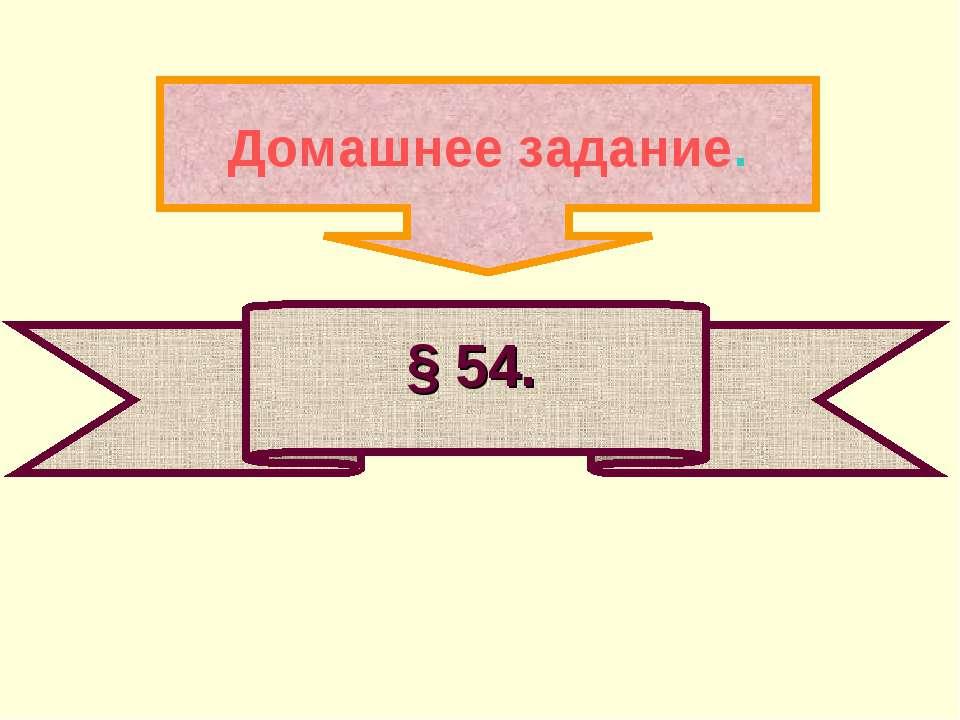 Домашнее задание. § 54.