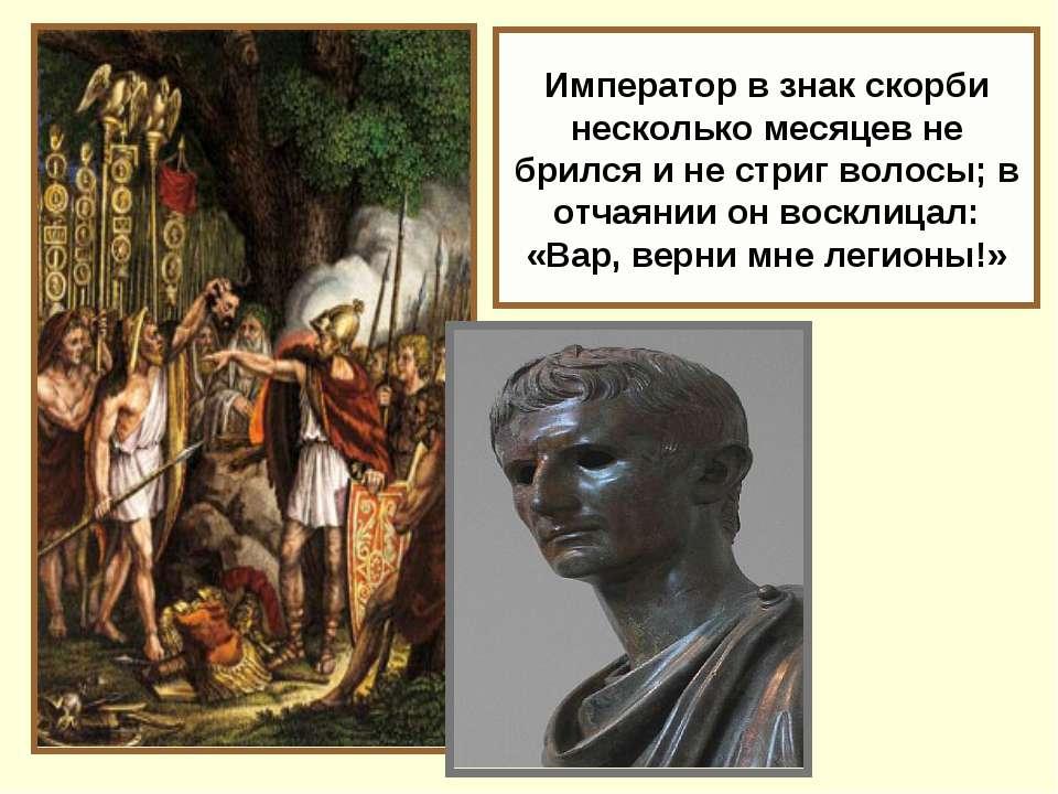 Император в знак скорби несколько месяцев не брился и не стриг волосы; в отча...