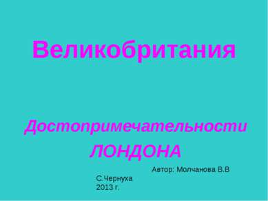 Великобритания Достопримечательности ЛОНДОНА Автор: Молчанова В.В С.Чернуха 2...
