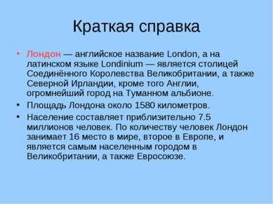 Краткая справка Лондон — английское название London, а на латинском языке Lon...