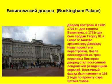 Бэкингемский дворец (Buckingham Palace) Дворец построен в 1702-1705 гг. для г...