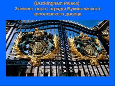 (Buckingham Palace) Элемент ворот ограды Букингемского королевского дворца