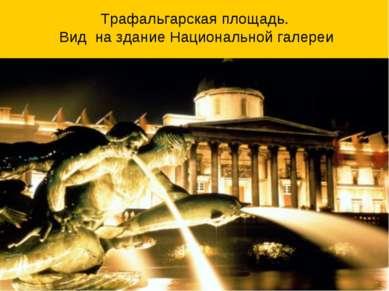 Трафальгарская площадь. Вид на здание Национальной галереи