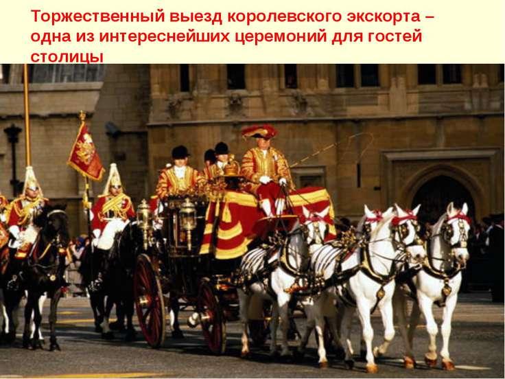 Торжественный выезд королевского экскорта – одна из интереснейших церемоний д...