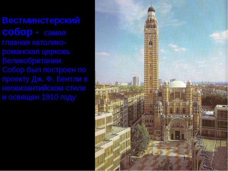 Вестминстерский собор - самая главная католико-романская церковь Великобритан...