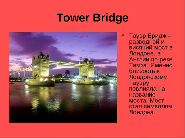 Tower Bridge Тауэр Бридж – разводной и висячий мост в Лондоне, в Англии по ре...