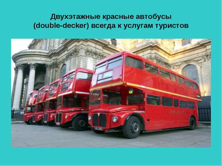 Двухэтажные красные автобусы (double-decker) всегда к услугам туристов