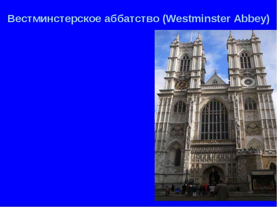 Вестминстерское аббатство (Westminster Abbey)