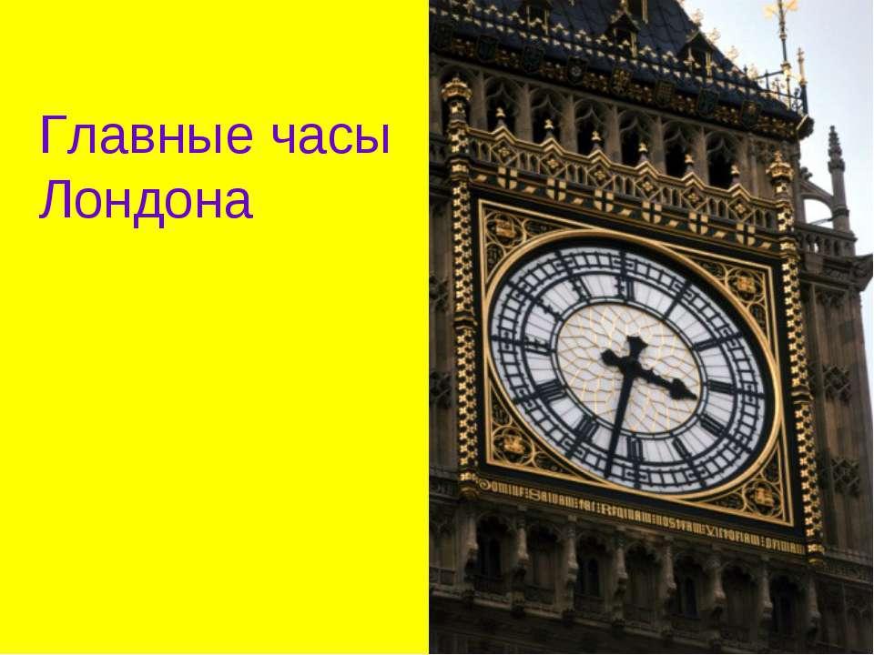 Главные часы Лондона