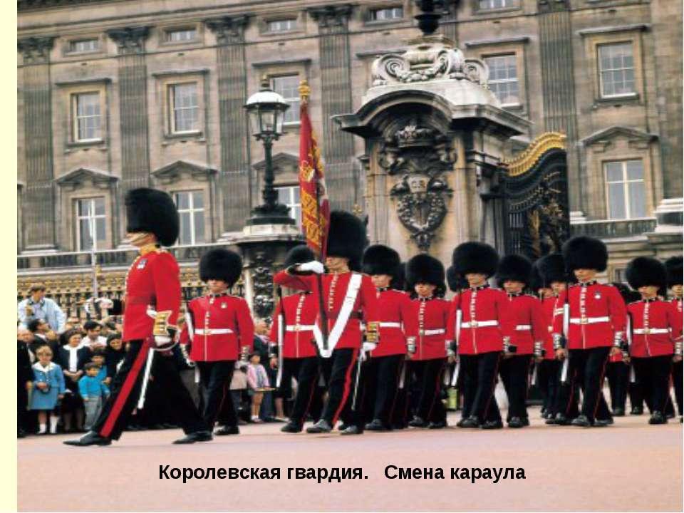 Королевская гвардия. Смена караула