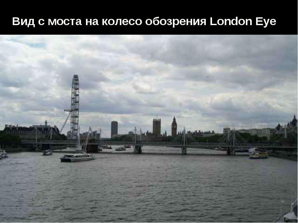 Вид с моста на колесо обозрения London Eye