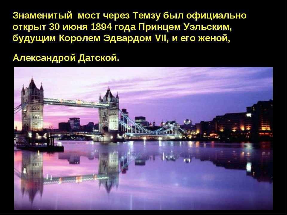 Знаменитый мост через Темзу был официально открыт 30 июня 1894 года Принцем У...