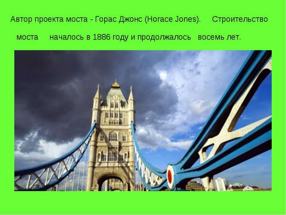Автор проекта моста - Горас Джонс (Horace Jones). Строительство моста началос...