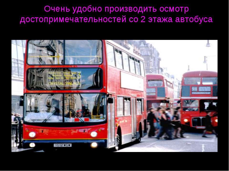 Очень удобно производить осмотр достопримечательностей со 2 этажа автобуса