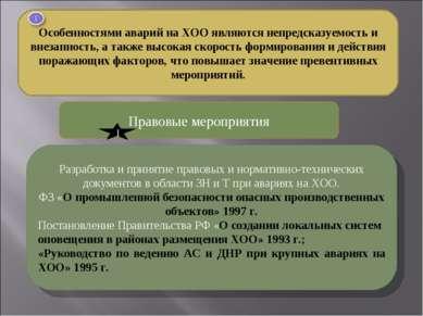 Особенностями аварий на ХОО являются непредсказуемость и внезапность, а также...