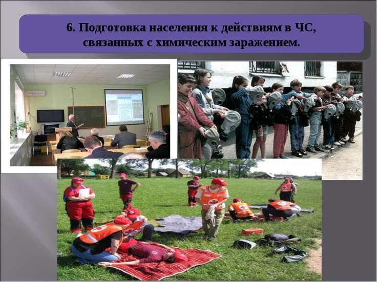 6. Подготовка населения к действиям в ЧС, связанных с химическим заражением.