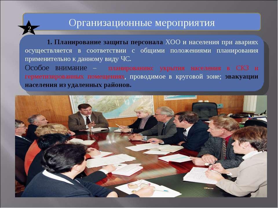 Организационные мероприятия 2 1. Планирование защиты персонала ХОО и населени...