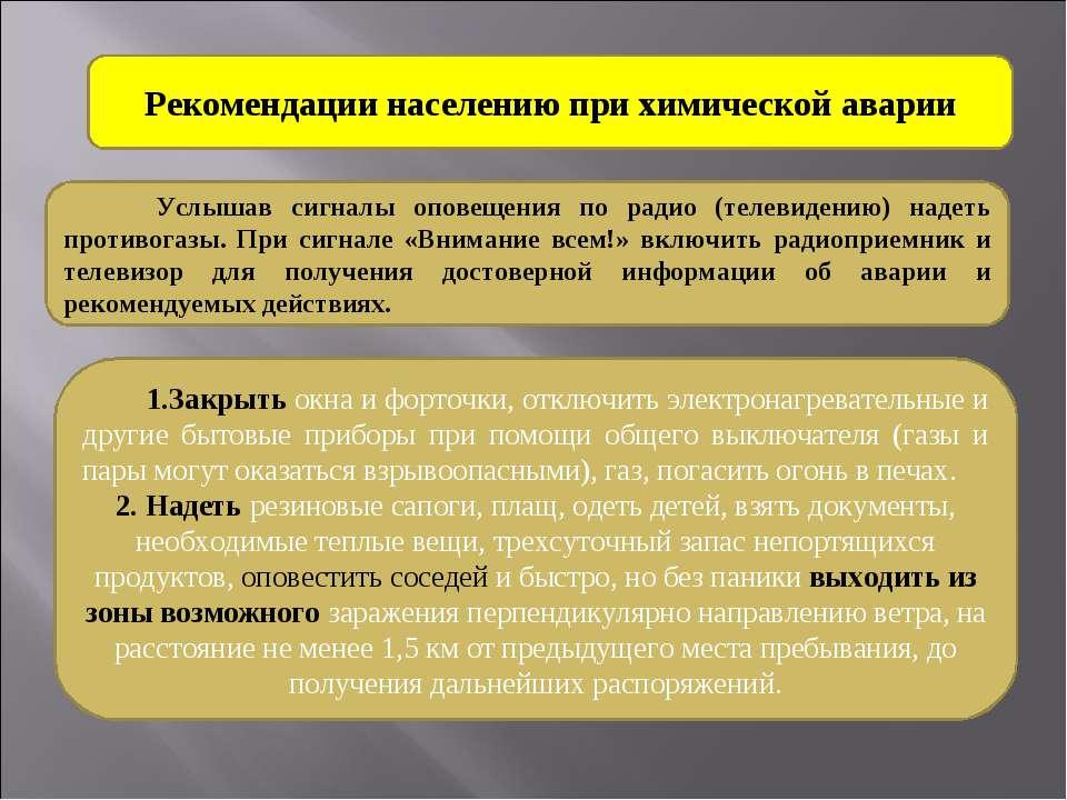 Рекомендации населению при химической аварии Услышав сигналы оповещения по ра...